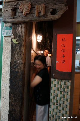 Entrance to Narrow Cafe in Tainan