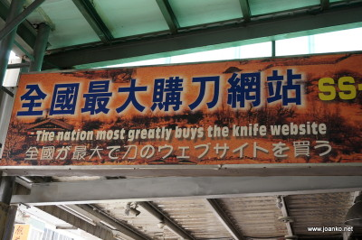 Sign for online knife store